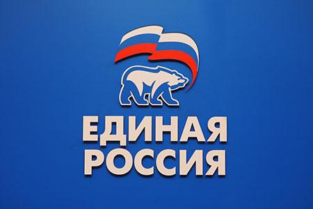 Единая Россия поддержала программу Фонда