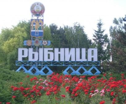 Спецпрограмма для Приднестровской Молдавской Республики
